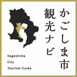【公式】鹿児島市の観光・旅行情報サイト|かごしま市観光ナビ