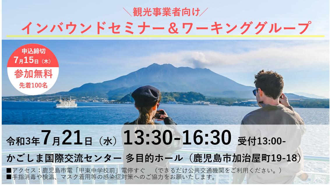 【参加者募集】観光事業者向けインバウンドセミナー&ワーキンググループの開催-1