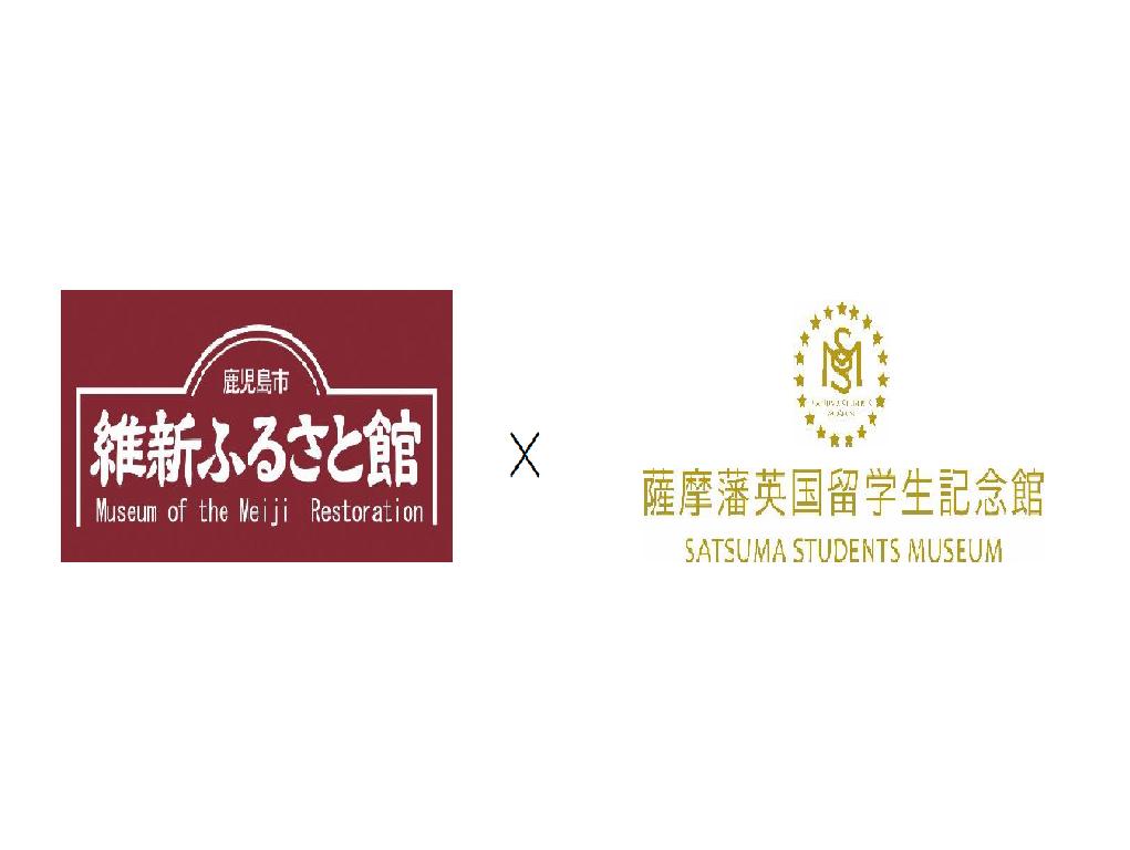 維新ふるさと館・薩摩藩英国留学生記念館の割引について-1