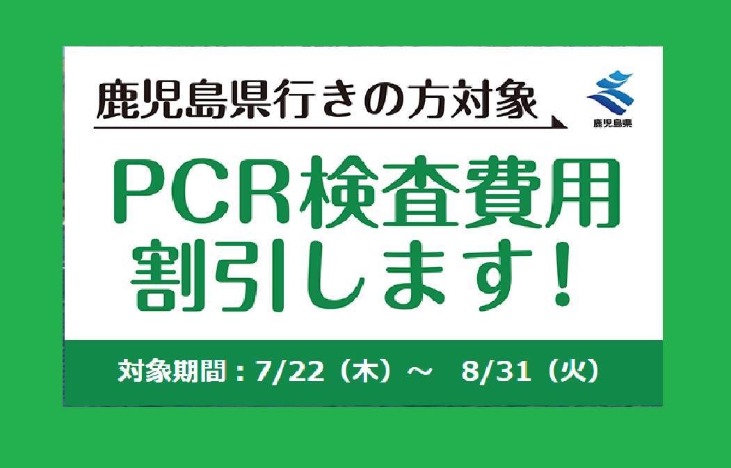 PCR検査費用の割引(首都圏・関西圏からの往来者)について-1