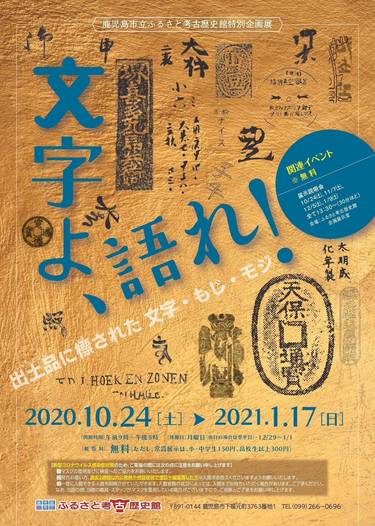 ふるさと考古歴史館 特別企画展「文字よ、語れ!」-1