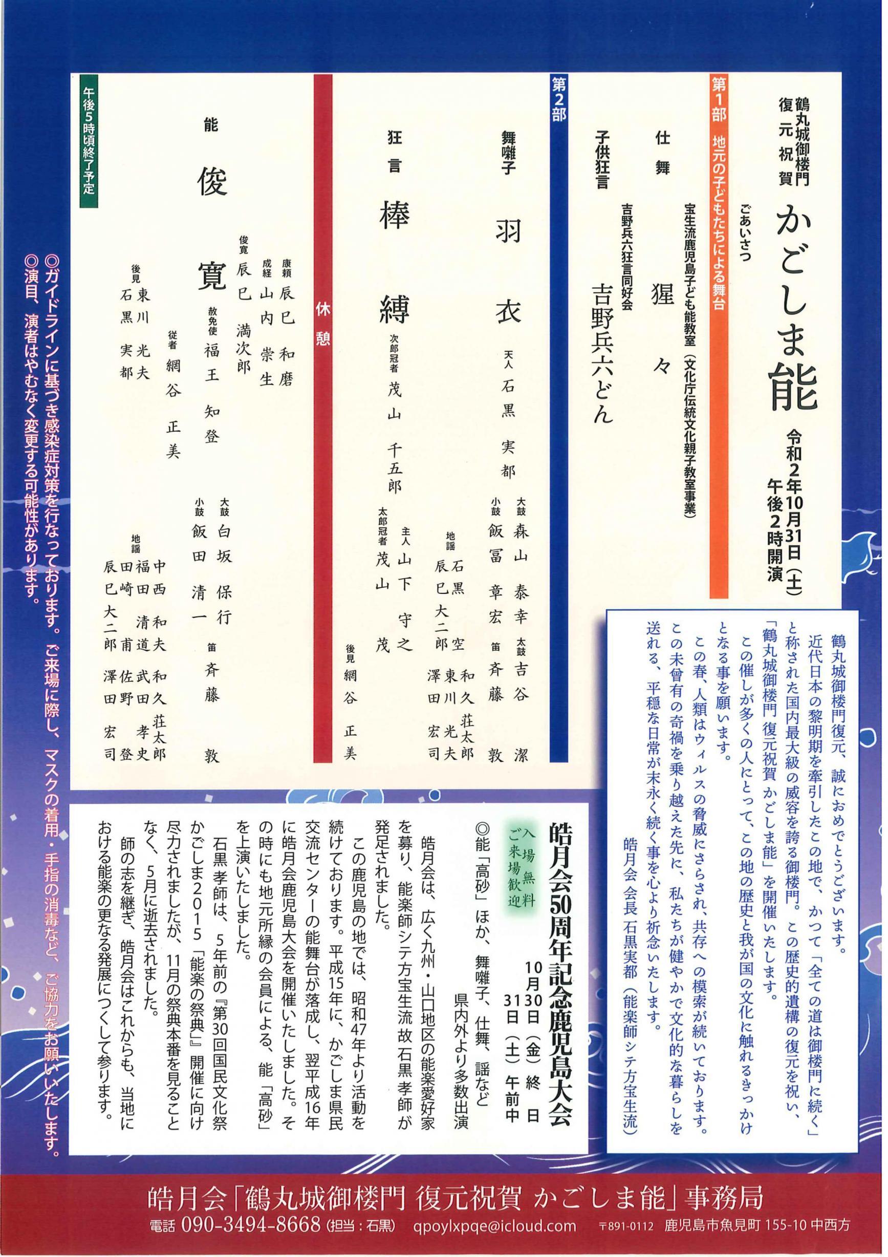 鶴丸城御楼門 復元祝賀 かごしま能-2