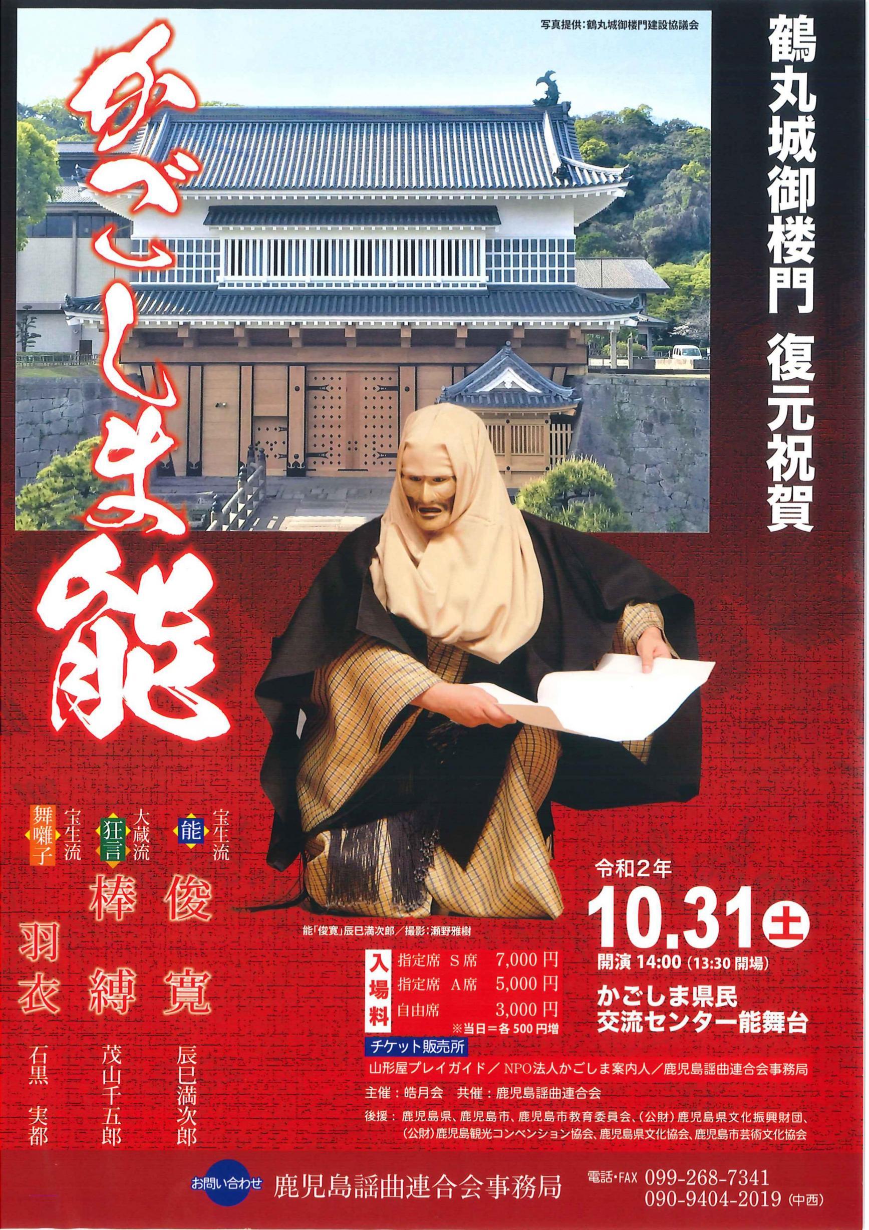 鶴丸城御楼門 復元祝賀 かごしま能-1