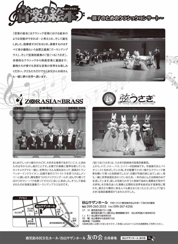谷山サザンホール自主文化事業「音楽の絵本~親子のためのクラシックコンサート~」-2