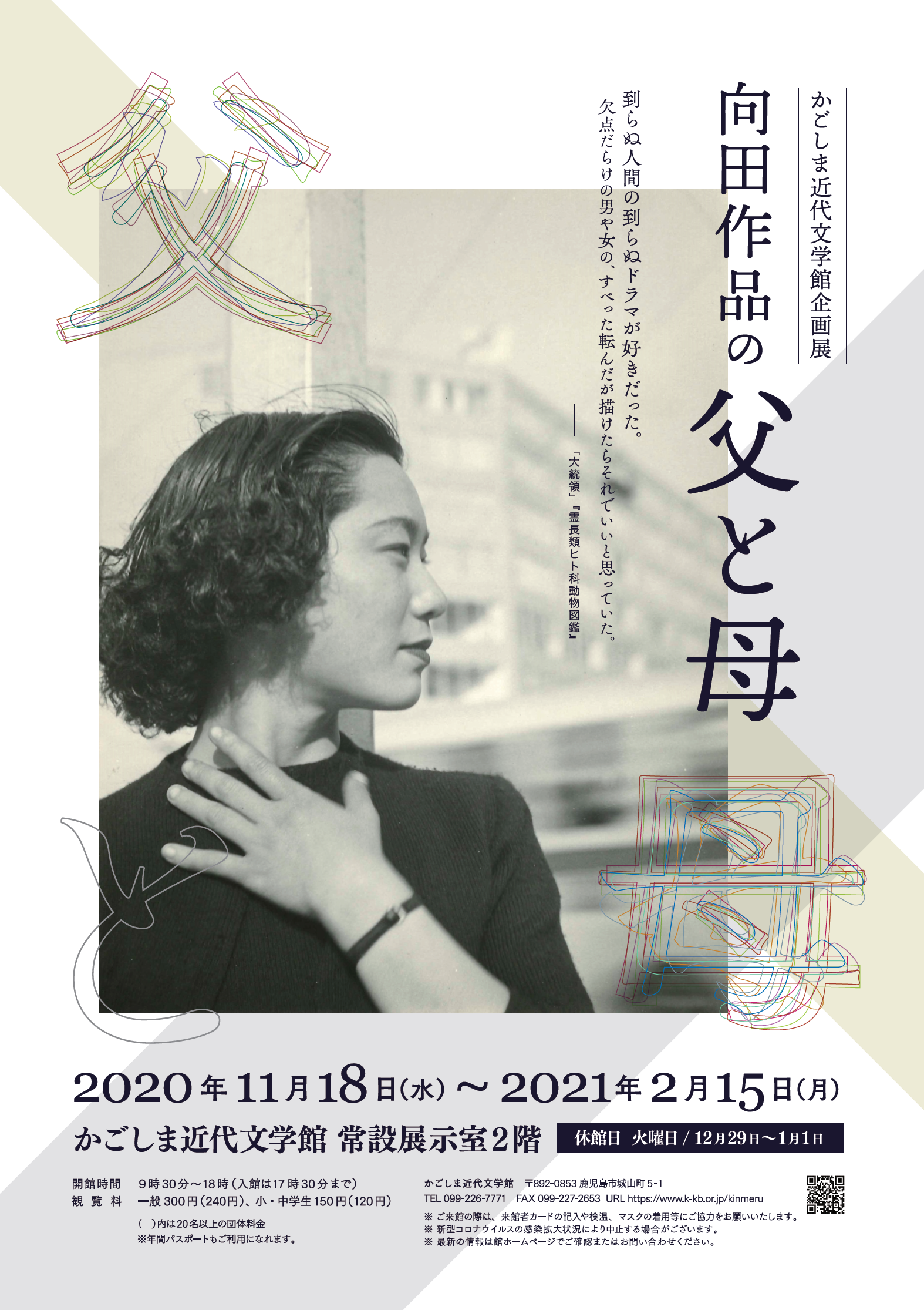 かごしま近代文学館 企画展「向田作品の父と母」-1