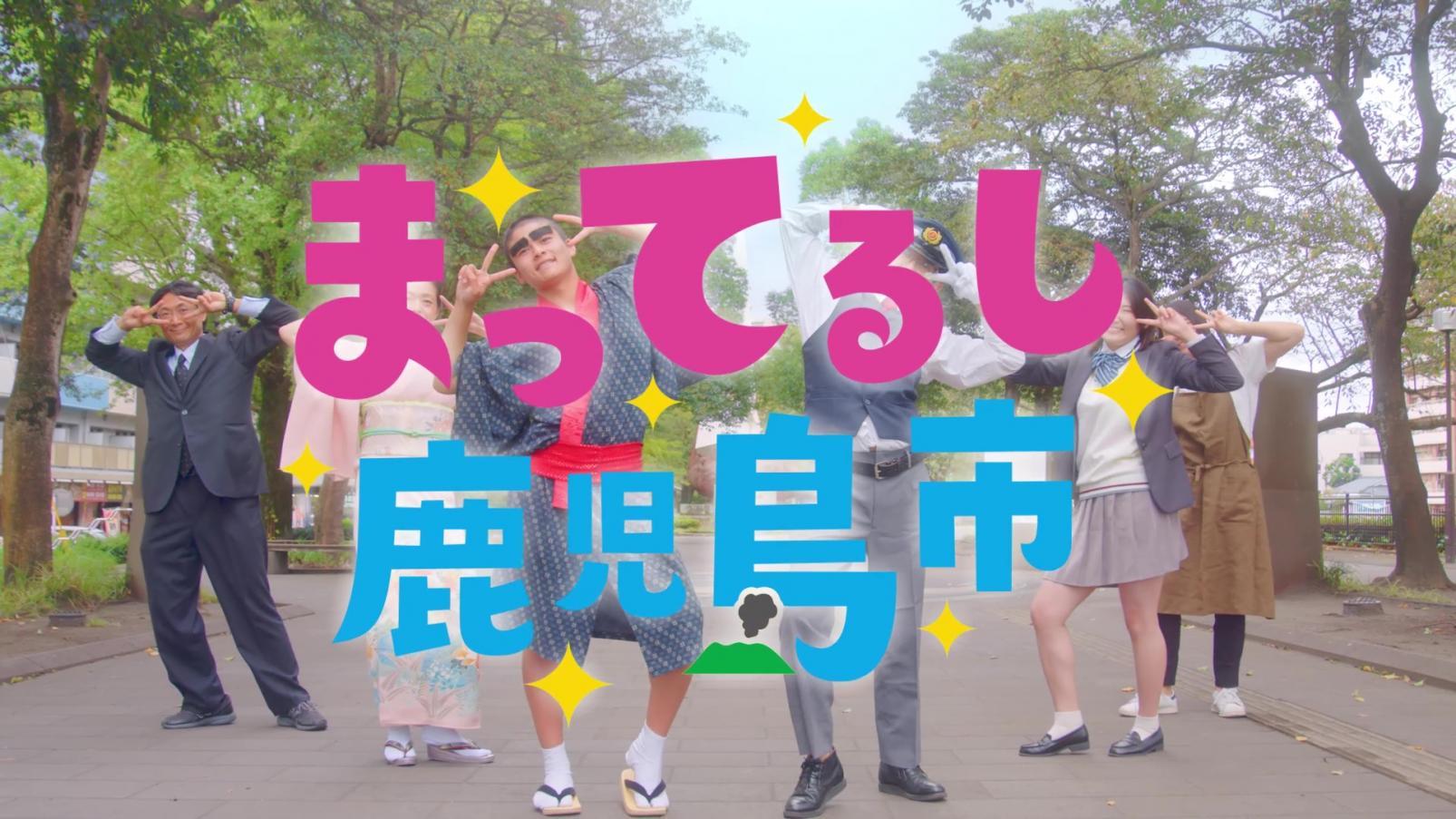 みんなで踊りたくなる!観光PR動画「まってるし鹿児島市」公開中!!-1