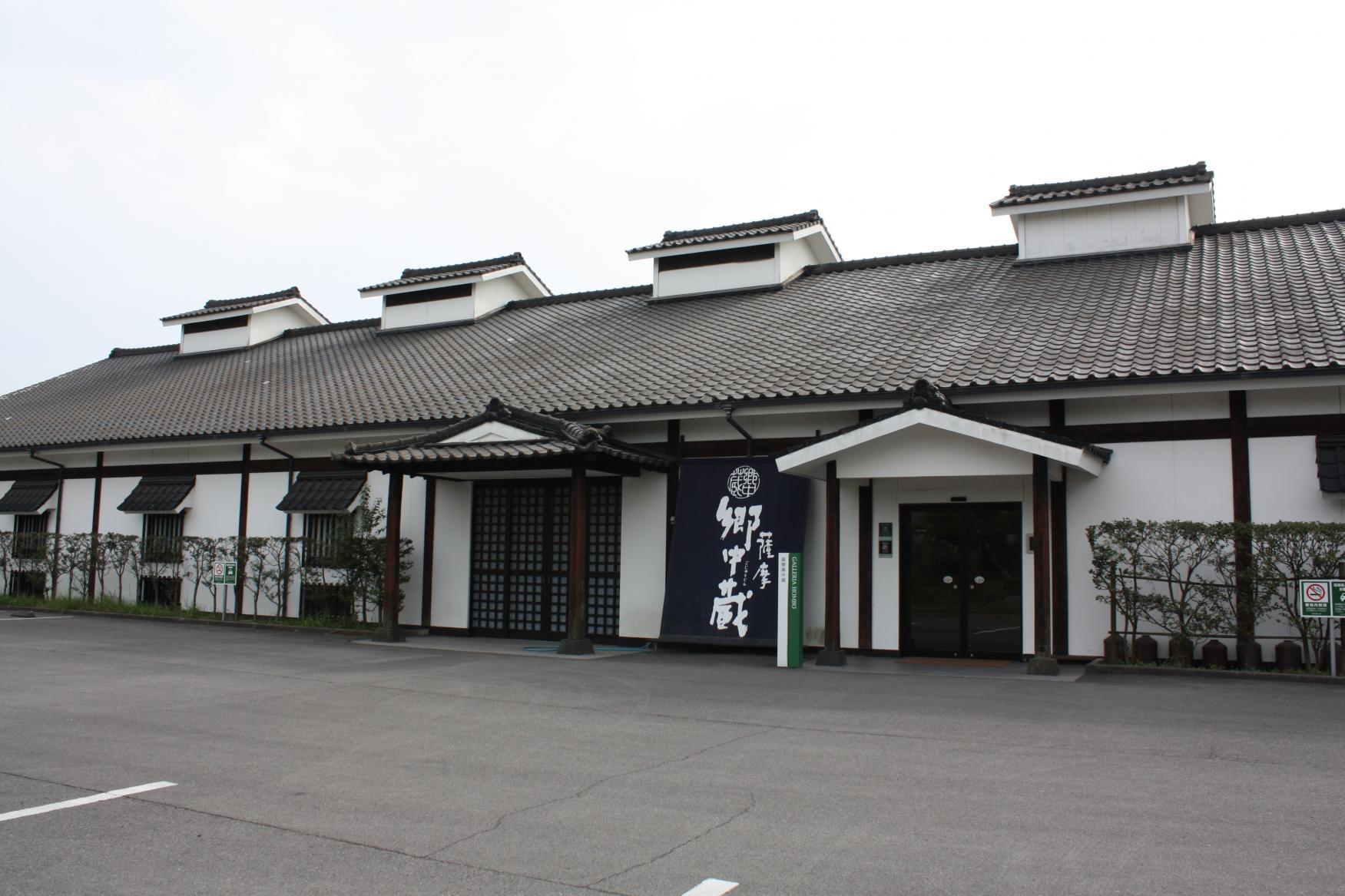薩摩郷中蔵 GALLERIA HOMBO-1
