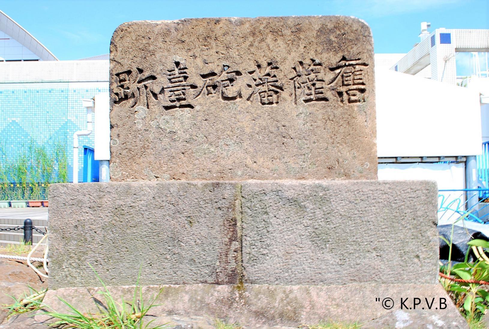 新波止砲台跡-1
