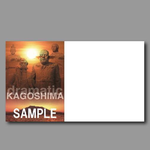 ドラマティック・カゴシマ-1