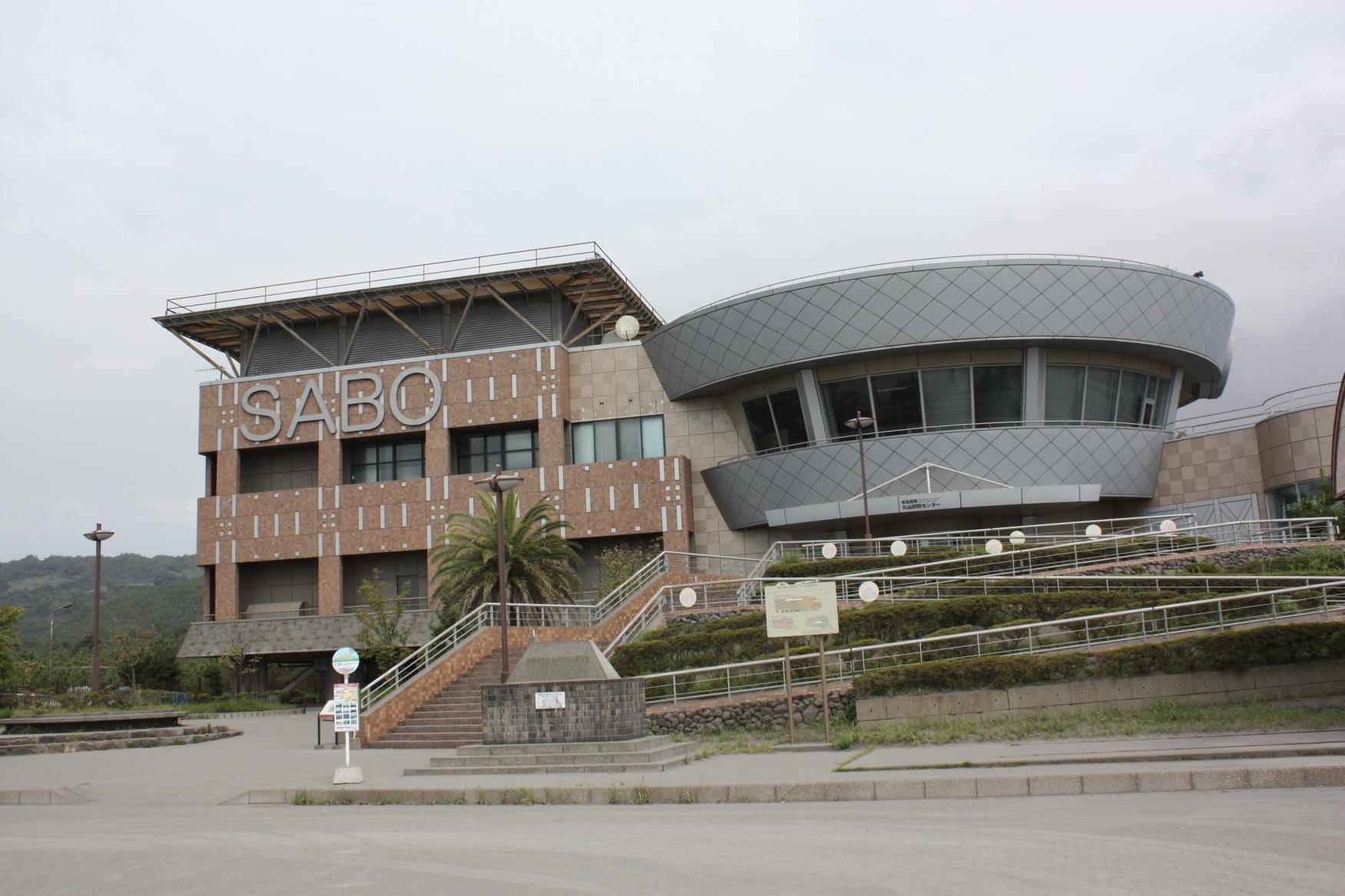 사쿠라지마 국제 화산 사방 센터-1