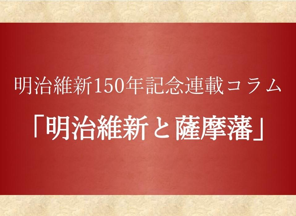 明治維新150年記念連載コラム-0