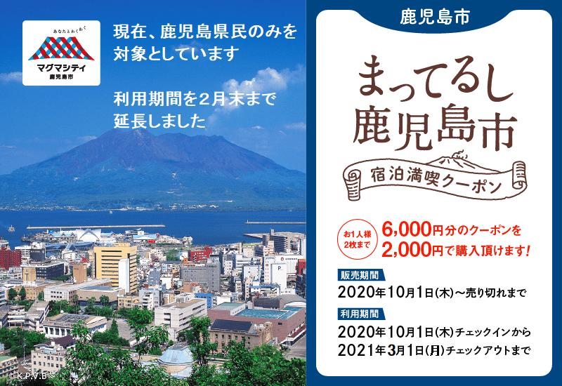 【キャンペーン期間終了】 まってるし鹿児島市 宿泊満喫クーポン-0