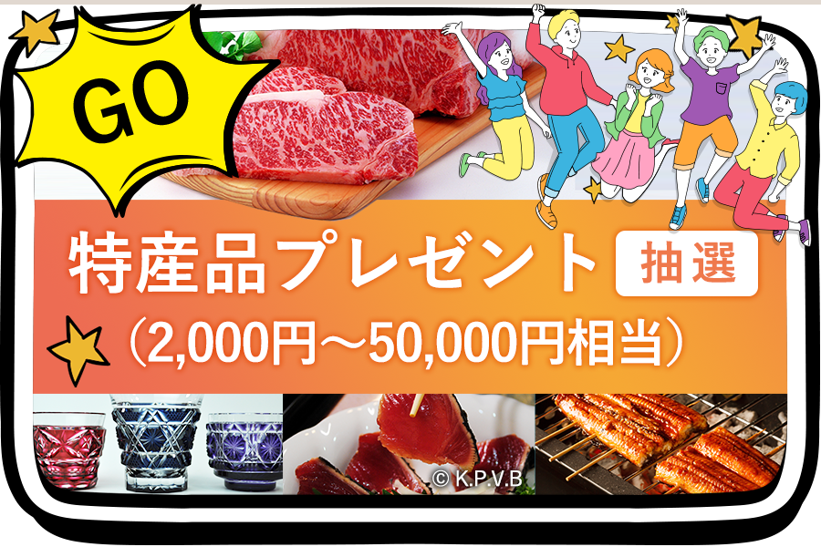 【期間終了】 GoTo鹿児島たっぷりプレゼント(特産品)-0