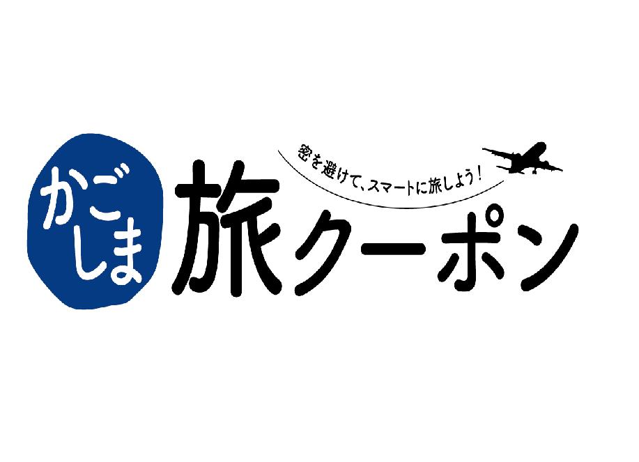 【対象:九州圏内在住者】 「かごしま旅クーポン」-0
