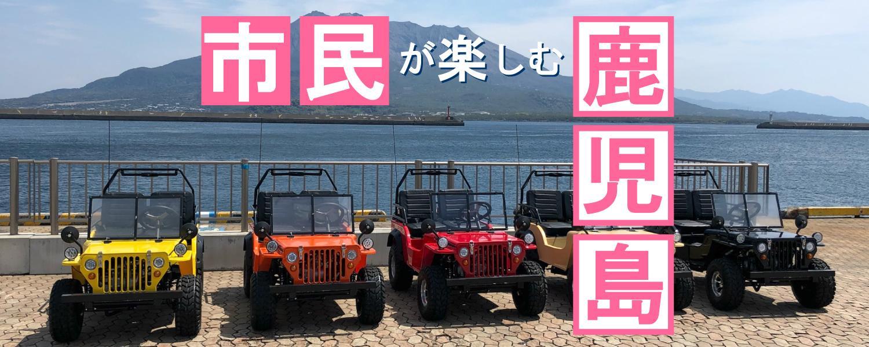 市民が楽しむ鹿児島! ~割引クーポンを使って鹿児島市の魅力を再発見~-1