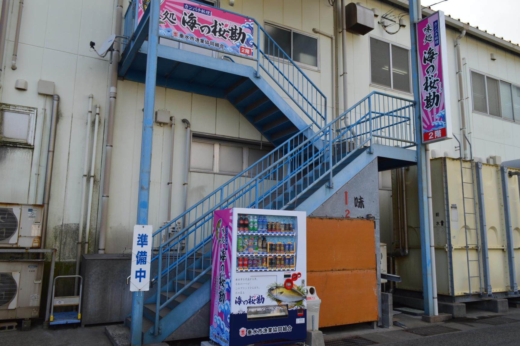 味処 海の桜勘(外観)-0