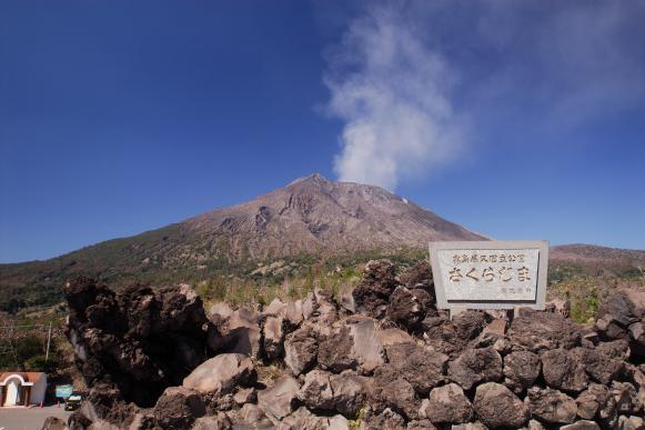 Sakurajima-1