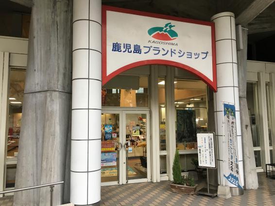 鹿儿岛名特产店-2