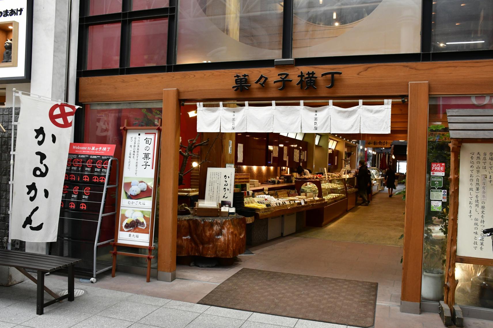 薩摩蒸氣屋 菓菓子横丁-1