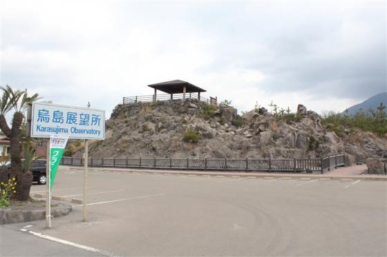 Karasujima Observatory-2
