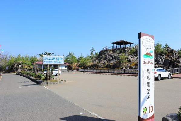 Karasujima Observatory-6