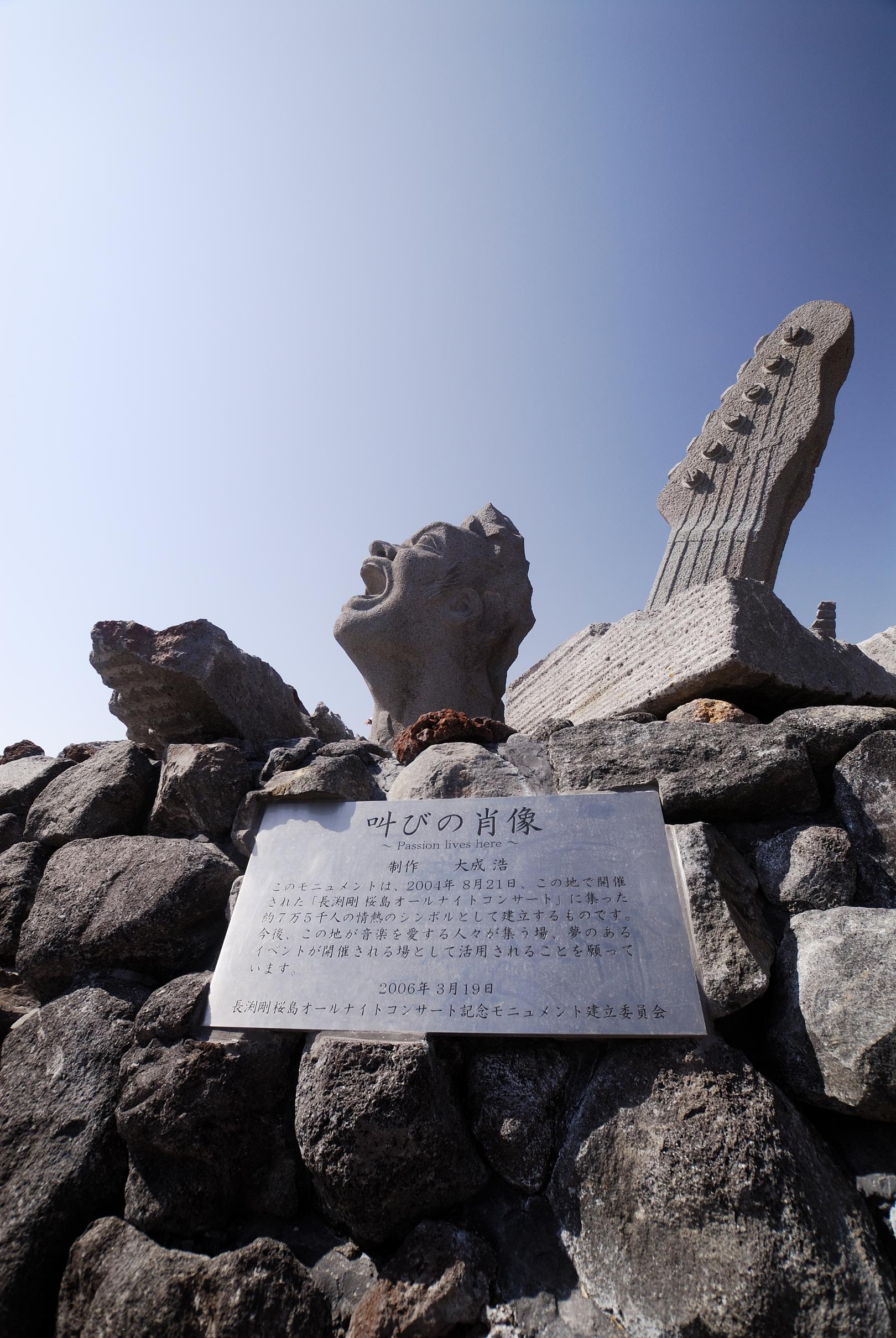 赤水展望広場・桜島オールナイトコンサート記念モニュメント「叫びの肖像」-1
