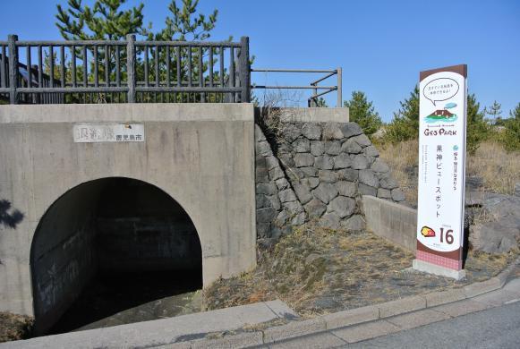 Kurokami Observation Point-4