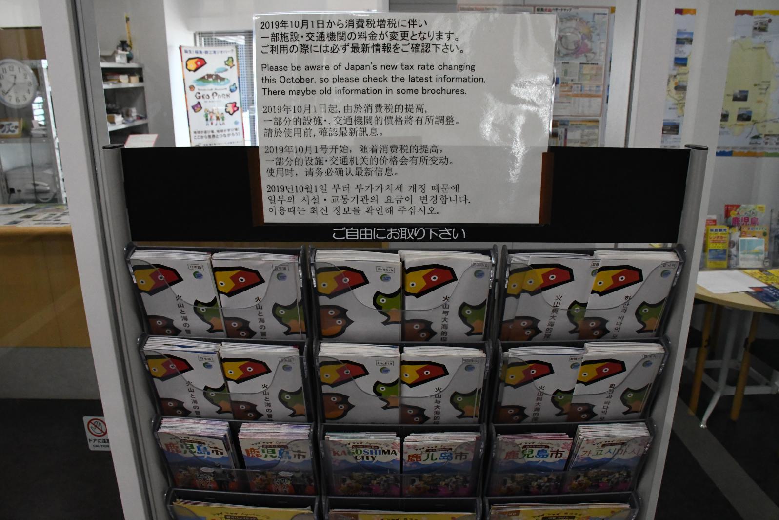 桜島観光案内所(桜島コンシェルジュセンター)-5