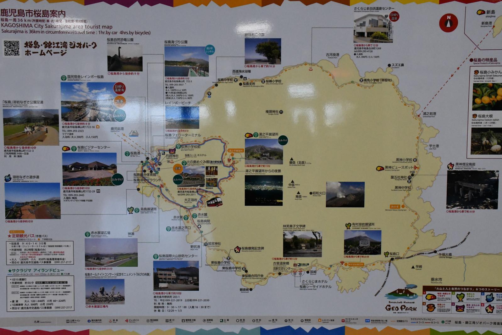 櫻島旅客服務中心(櫻島禮賓中心)-6