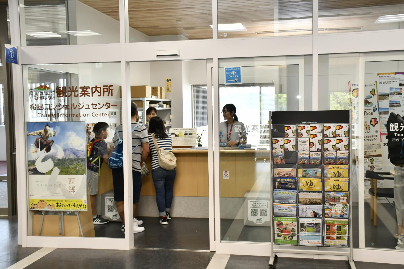 Sakurajima Tourist Information Center (Sakurajima Concierge Center)-1