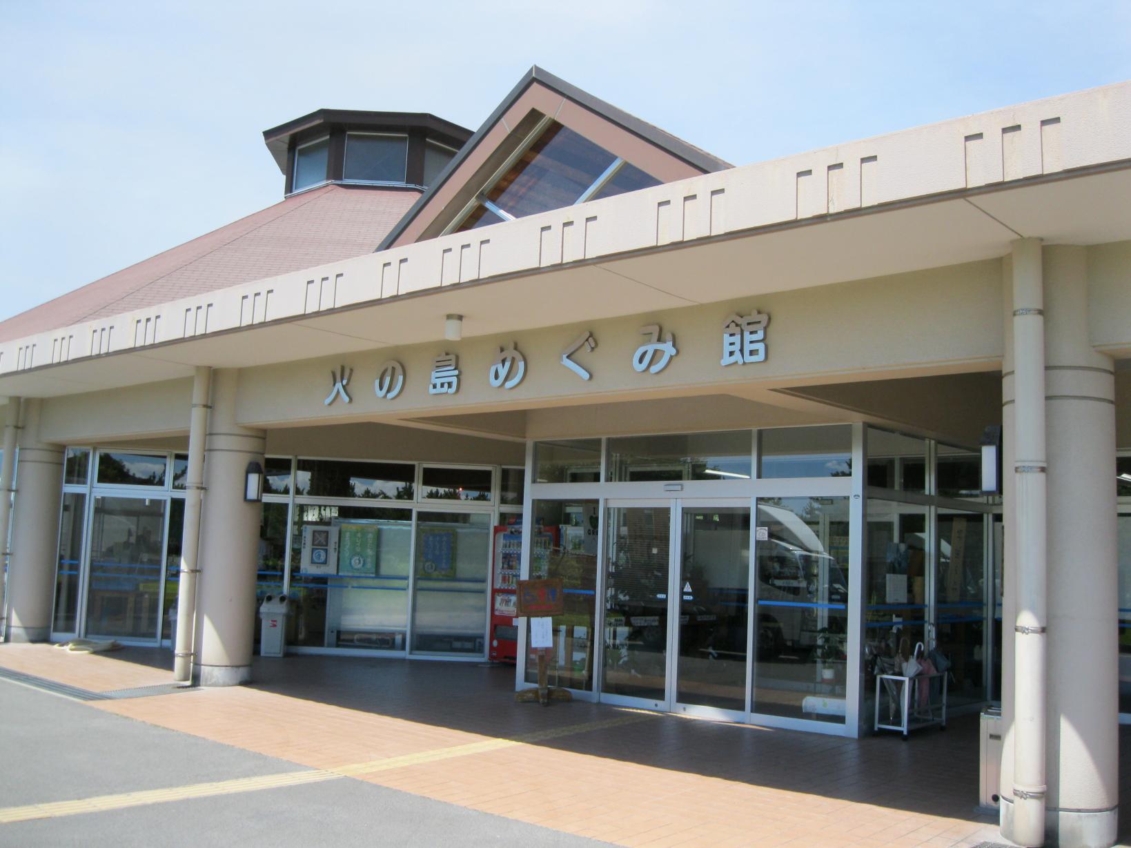 미치노에키(국도 휴게소) 사쿠라지마 히노시마 메구미칸-1