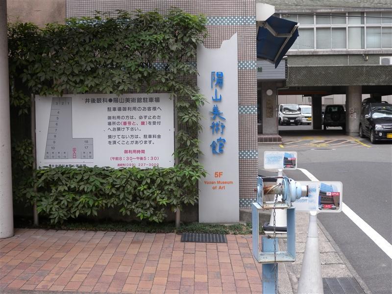 陽山美術館-1