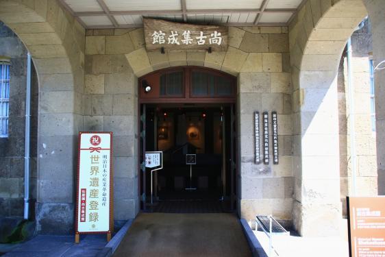 尚古集成館-1