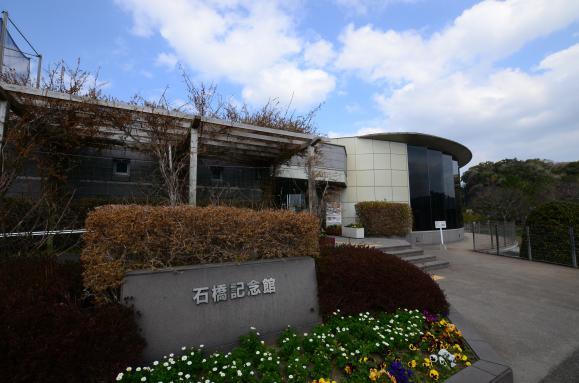 石橋記念公園・石橋記念館-4