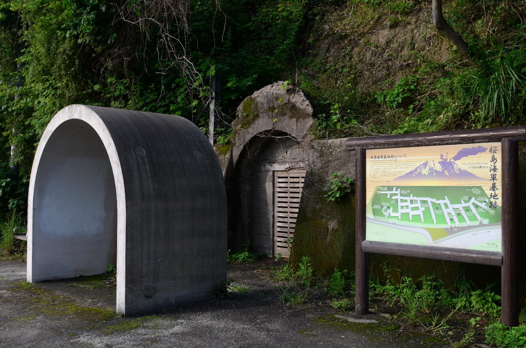 桜島海軍基地跡-1