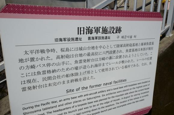 桜島海軍基地跡-3