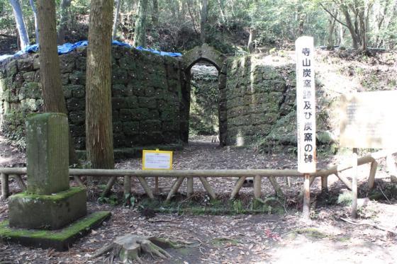 寺山炭窯跡-3