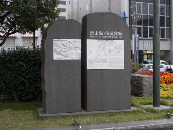 造士館・演武館・医学院跡-1