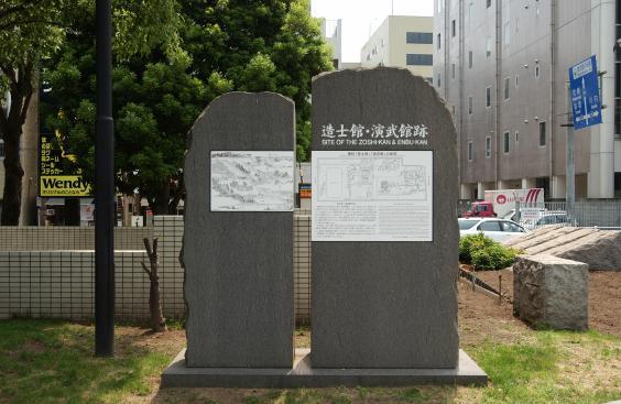 造士館・演武館・医学院跡-3