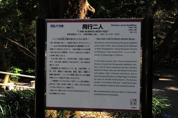 石仏十三体-2