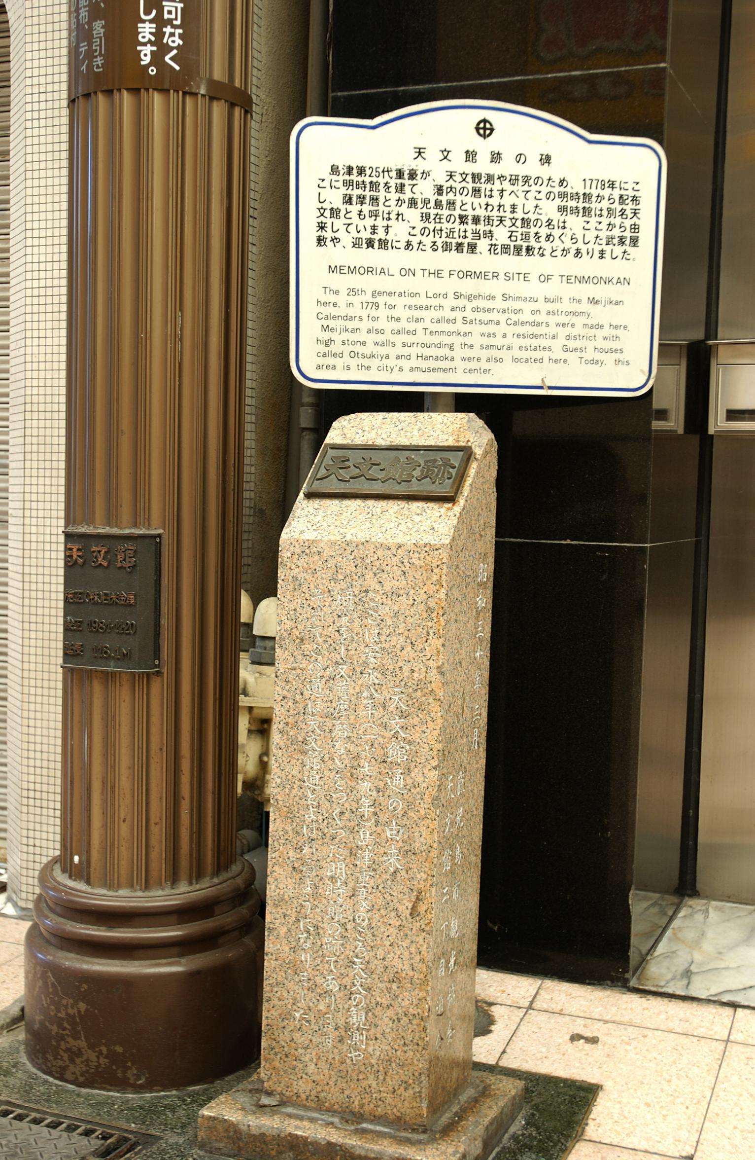 天文館跡の碑-1