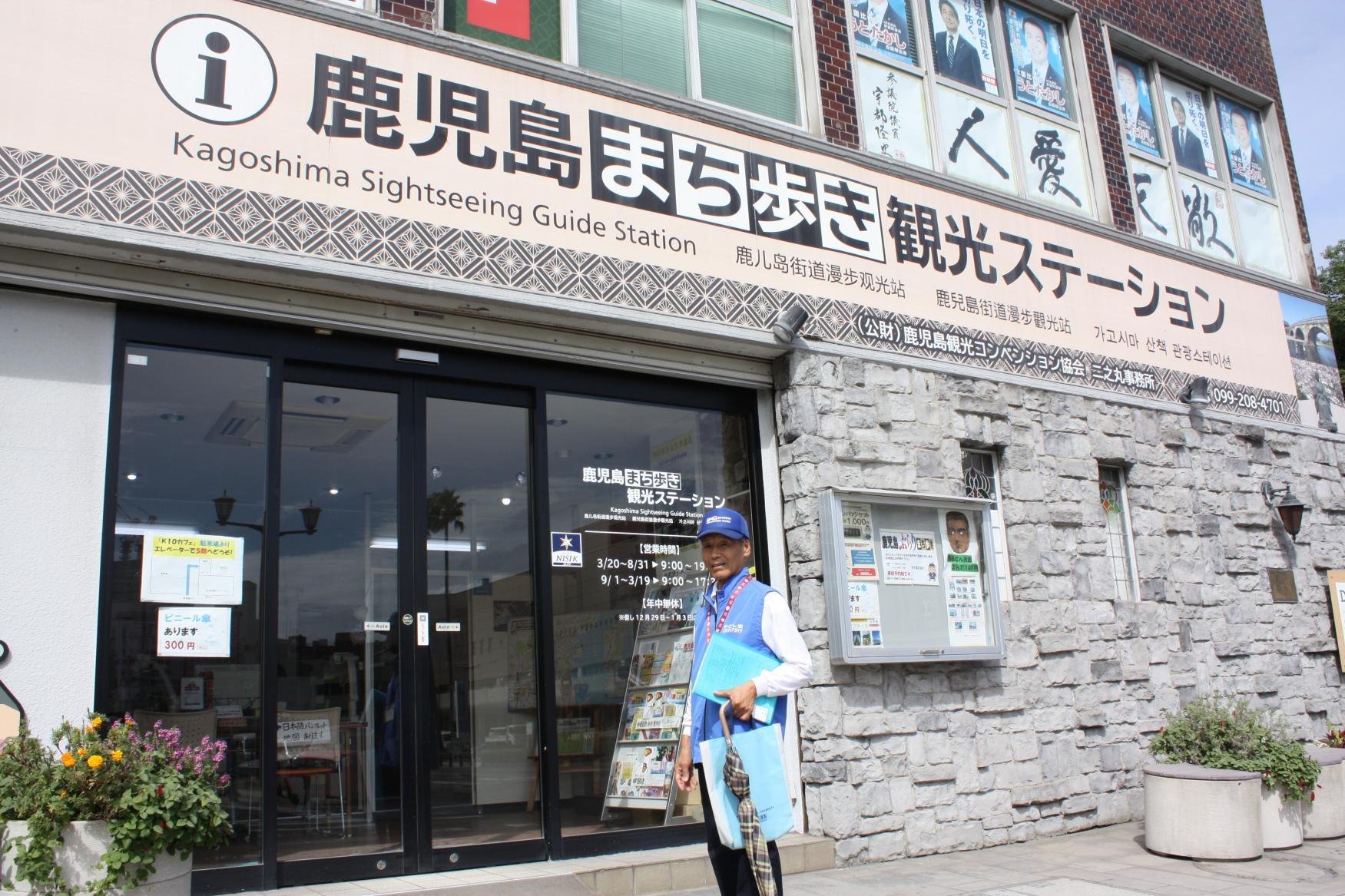 Kagoshima Machiaruki Tourist Information Station-1