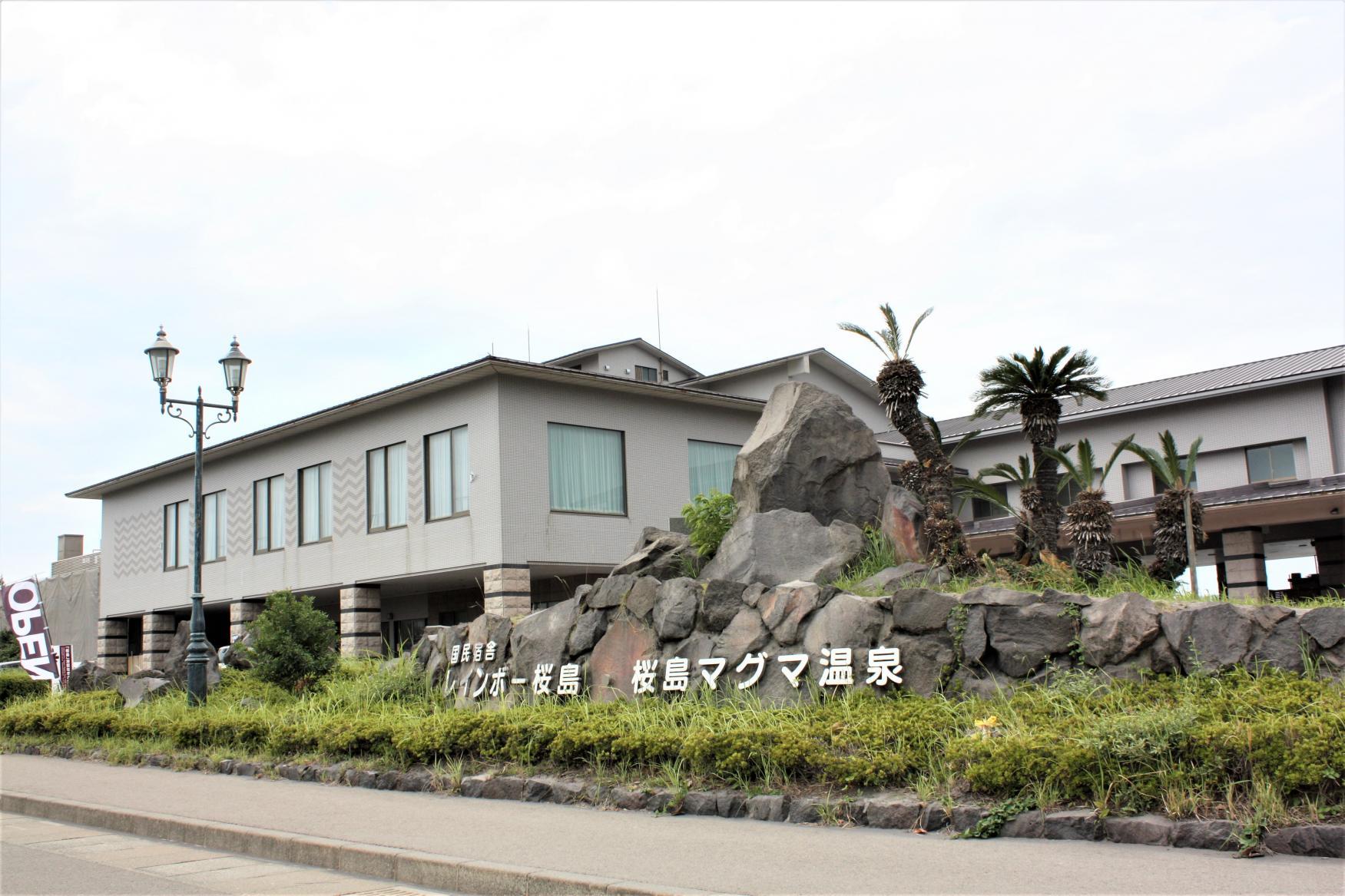 国民宿舎レインボー桜島・マグマ温泉-2