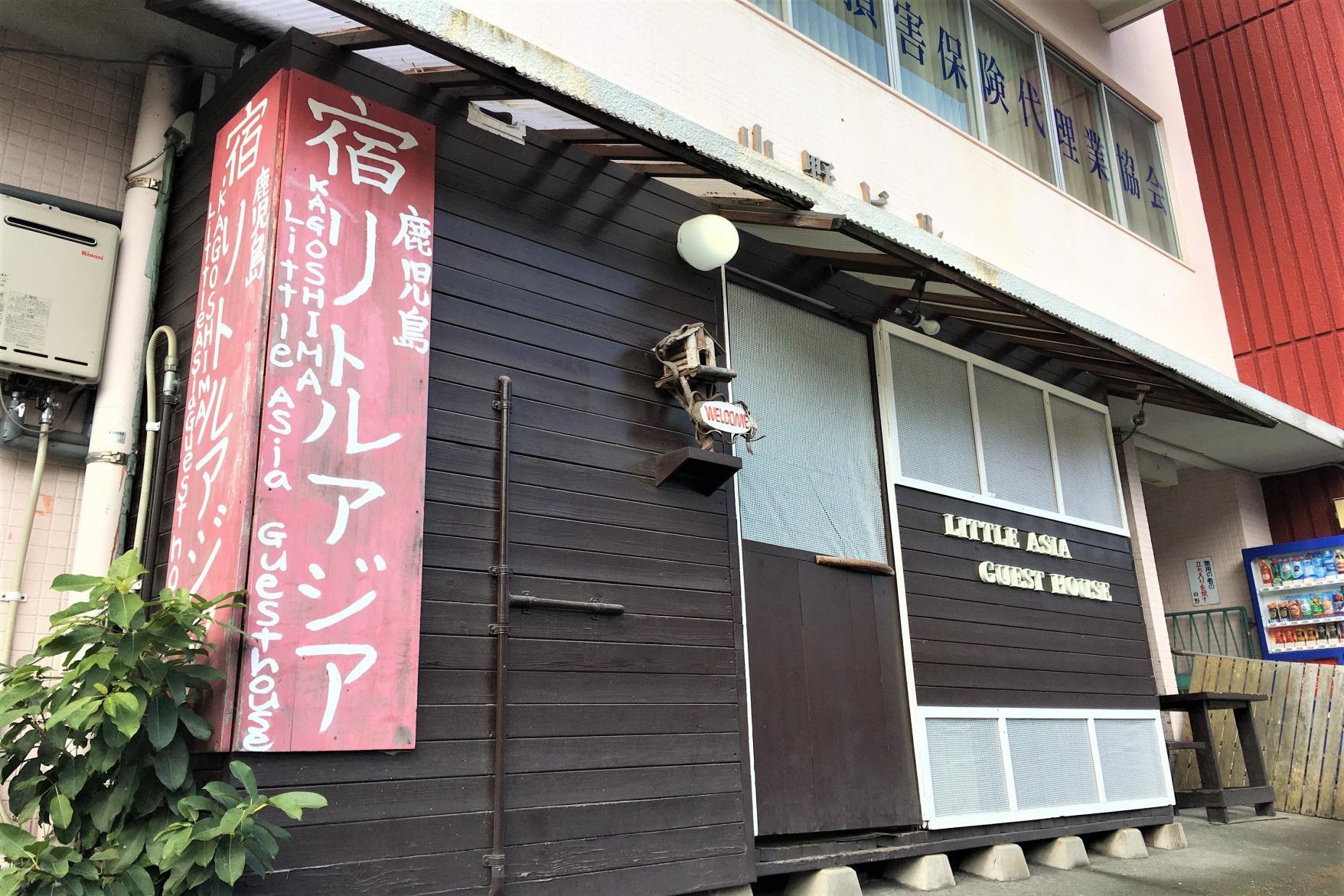 鹿児島ゲストハウス リトルアジア-1