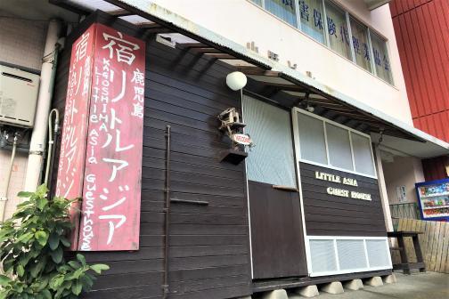 鹿児島ゲストハウス リトルアジア-0