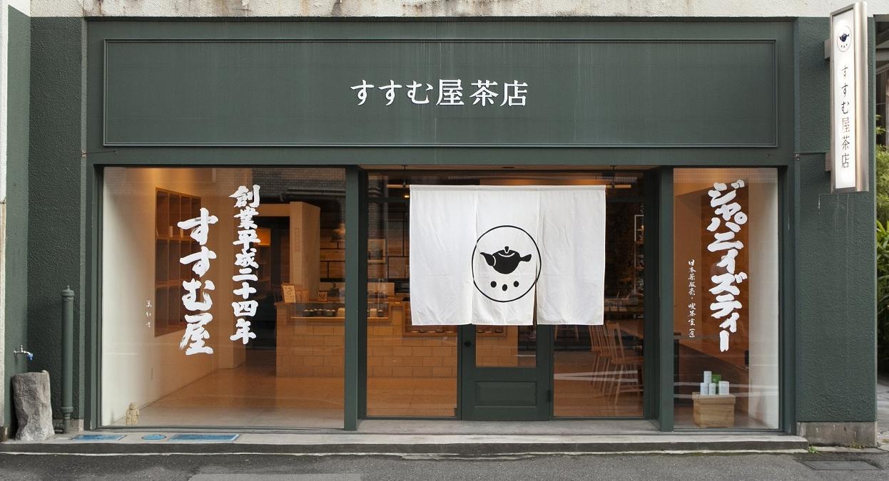 すすむ屋茶店 鹿児島-1