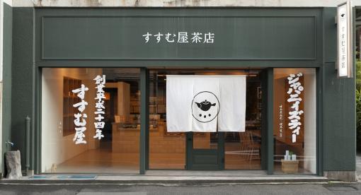 Susumu屋茶店  鹿儿岛-0