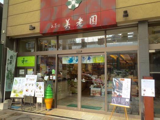 茶之美老园 本店-4