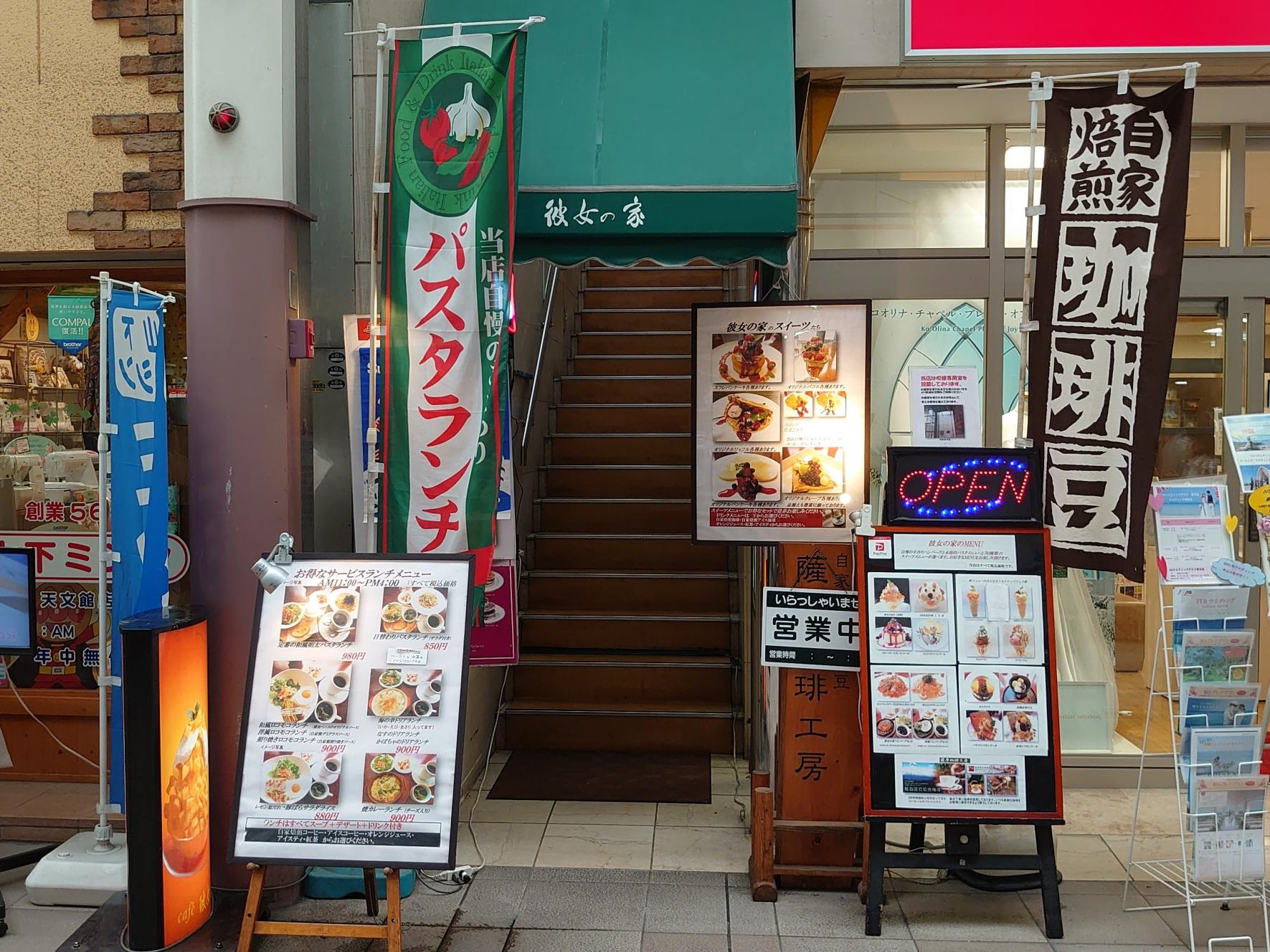 café Kanojonoie Naya-2