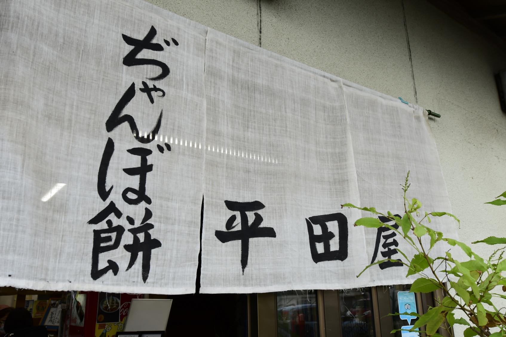 ぢゃんぼ餅 平田屋-6